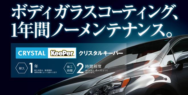 kkeeper_title